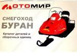 Каталог Буран (запчасти + тех.обсл)